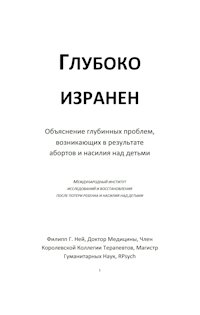Deeply Damaged written by: Philip Ney (translated into Russian)